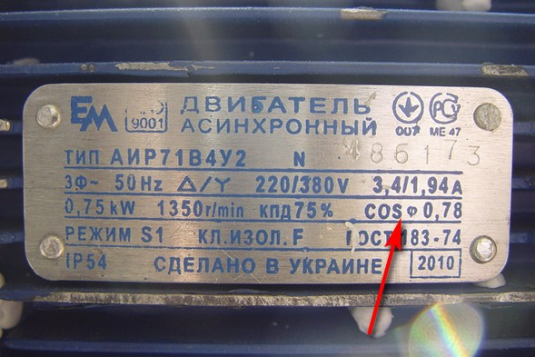 Значение коэффициента мощности (cos φ) на шильдике асинхронного электродвигателя.