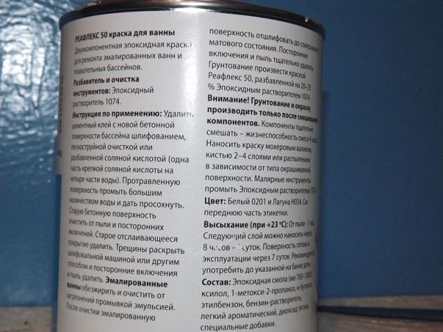 Инструкция по использованию конкретного состава и его характеристики размещены на заводской упаковке.
