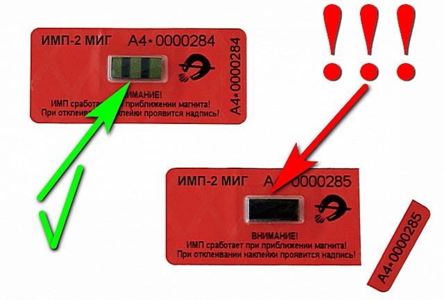 Антимагнитный индикатор до и после воздействия на него магнитом (один из примеров).