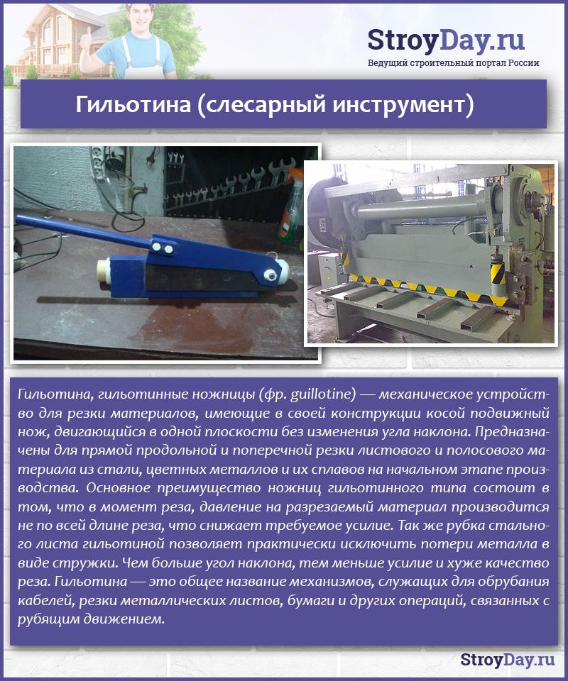 Гильотина (слесарный инструмент)