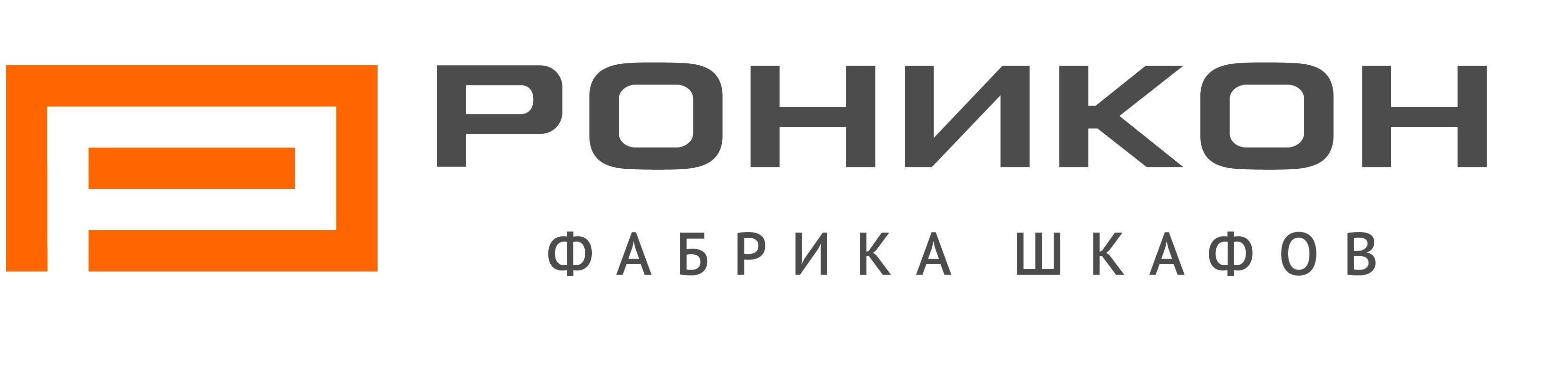 Логотип фабрики шкафов Роникон