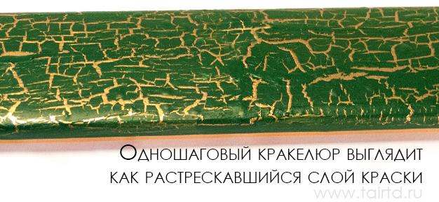 Одношаговый кракелюр выглядит как растрескавшийся слой краски