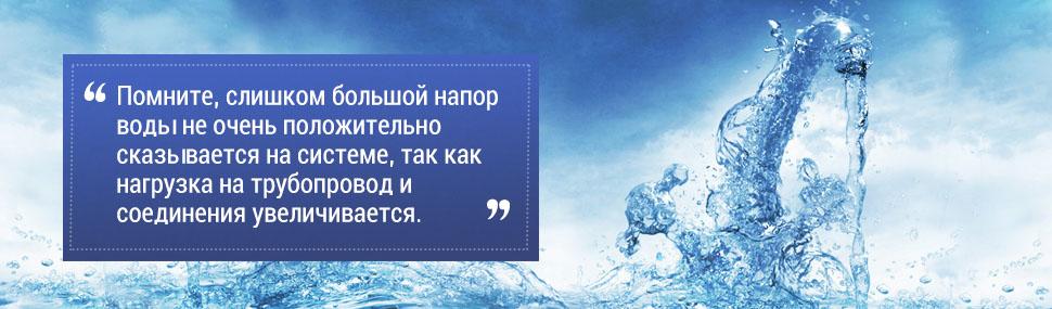 О сильном напоре воды