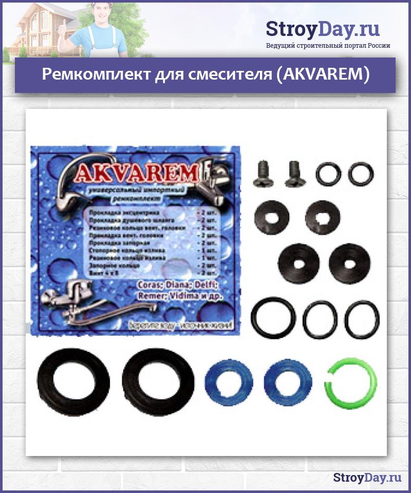 Ремкомплект для смесителя (AKVAREM)