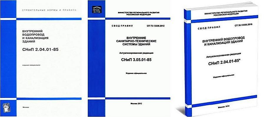 Наглядное подтверждение «эволюции» СНиП 2.04.01-85 «Внутренний водопровод и канализация зданий»