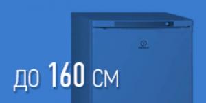 До 160 см