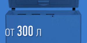 От 300 л