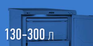 130 – 300 л