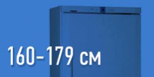 160 - 179 см
