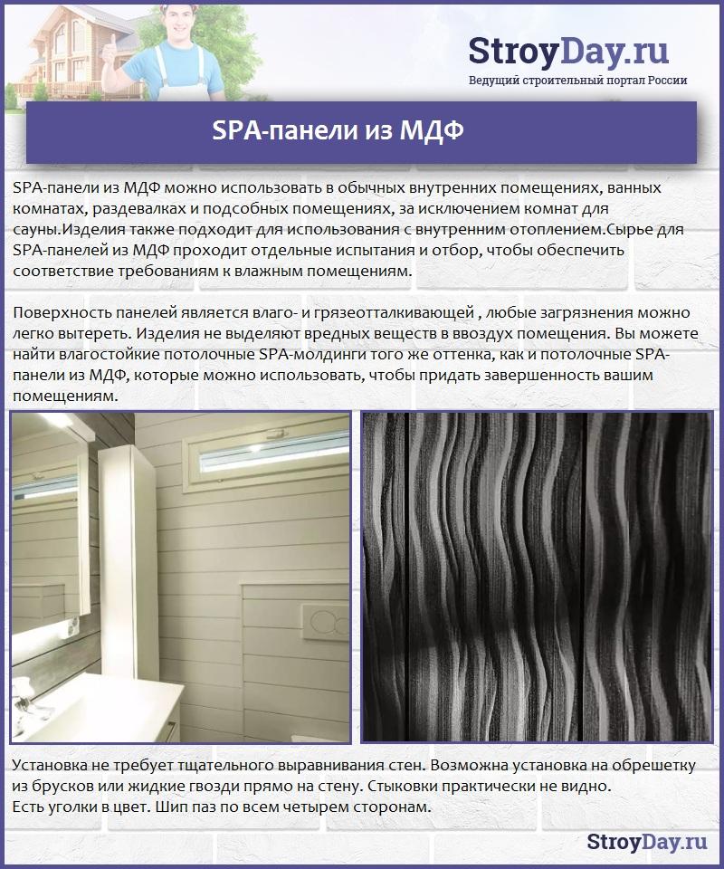 SPA-панели МДФ