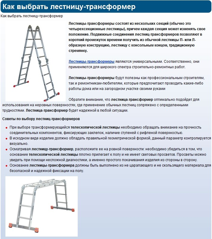 Как выбрать лестницу-трансформер