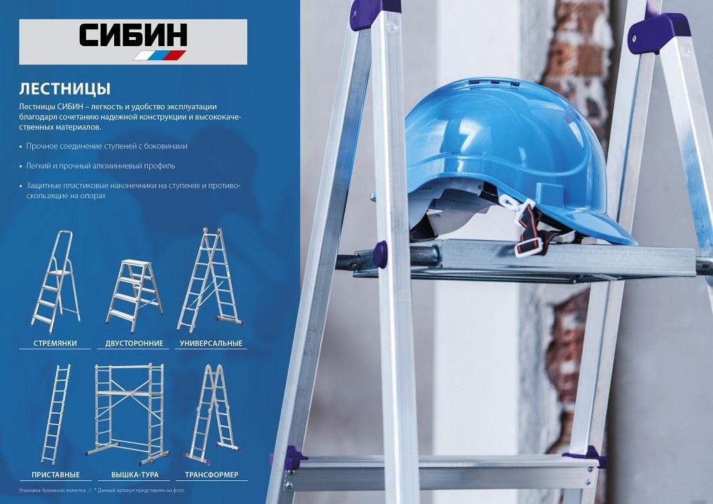 Лестница-трансформер СИБИН алюминиевая, 4x4 ступени
