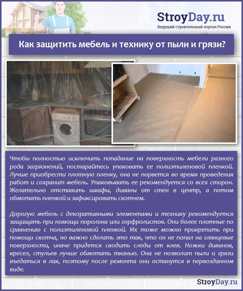 Как защитить мебель и технику от пыли и грязи?