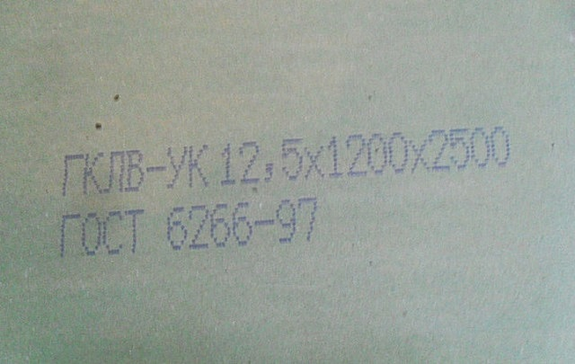 На листе гипсокартона указаны его маркировка (ГКЛВ), размеры в миллиметрах, а также ГОСТ, которому он должен соответствовать.