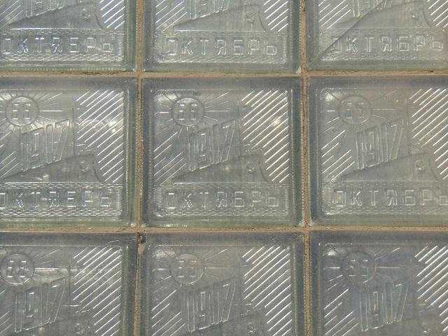 А вот пример стеклоблоков с «идеологический составляющей»...