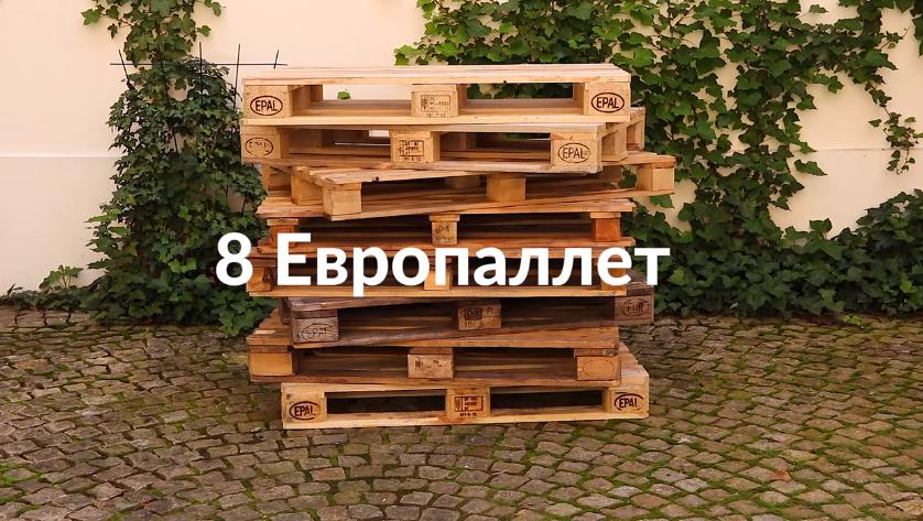 Восемь европоддонов