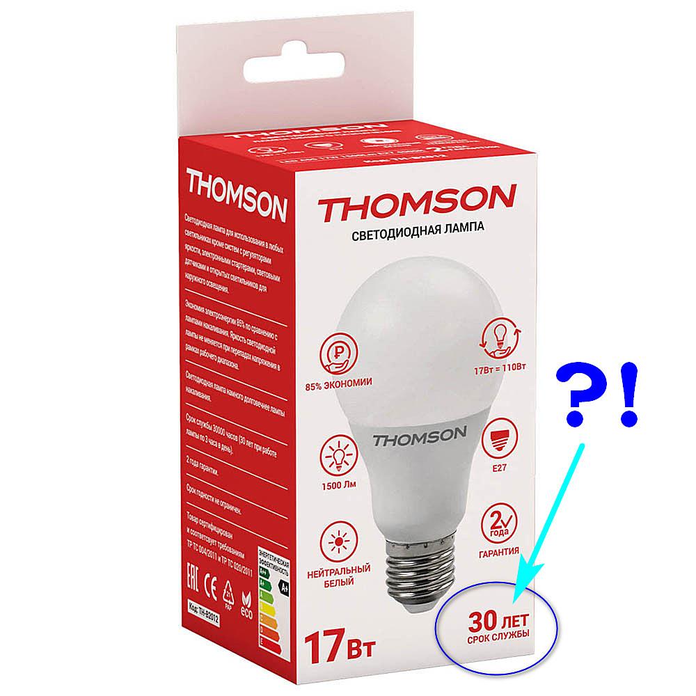 Интересно, а может ли кто-то из производителей не теоретически обосновать способность, а практически предъявить образец лампы, действительно проработавшей ну пусть не 30 — хотя бы 15 лет?