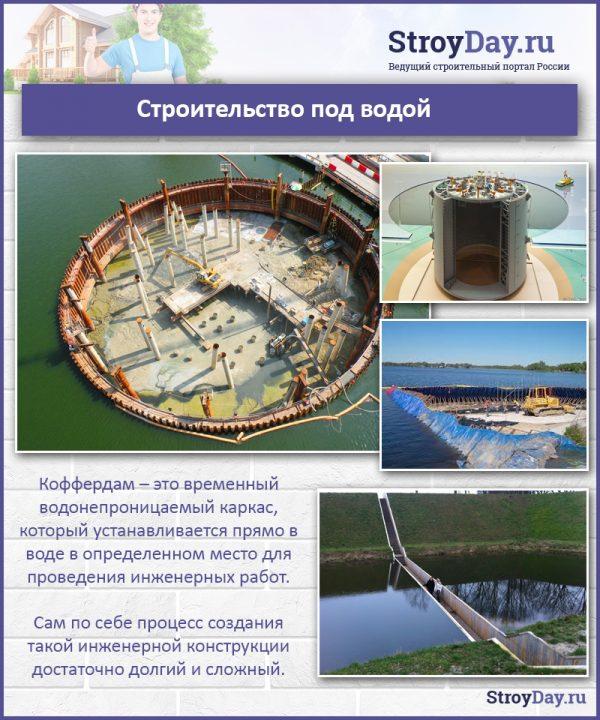 Строительство под водой