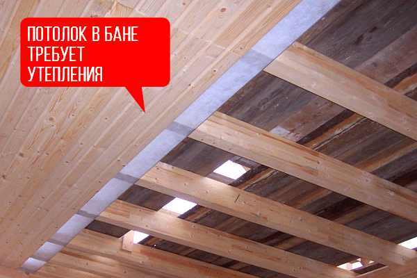 Потолок в бане требует утепления