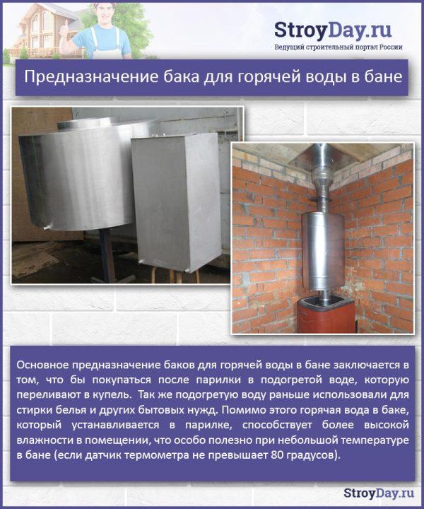 Предназначение бака для горячей воды в бане