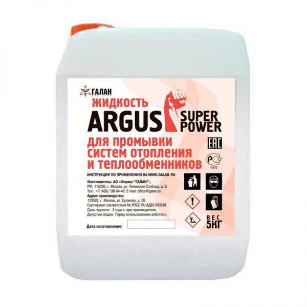 ARGUS SUPER POWER
