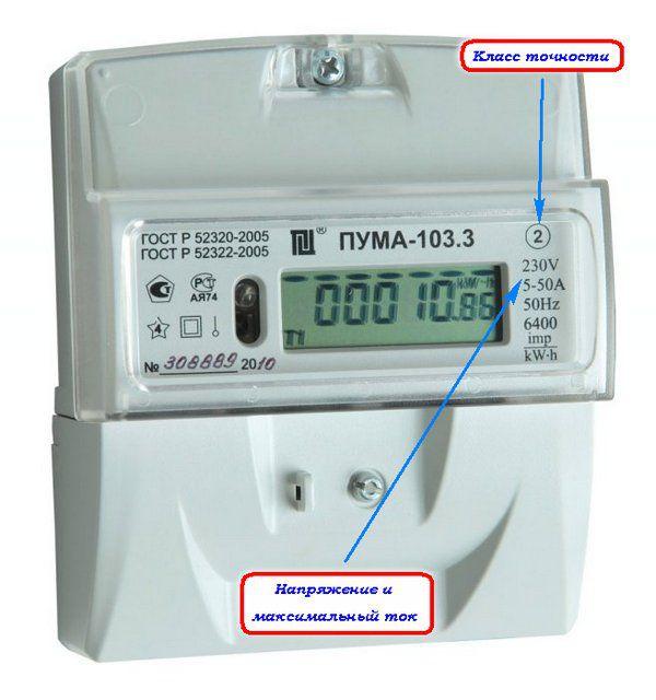 Класс точности прибора и другие важные электротехнические параметры всегда указываются на лицевой панели