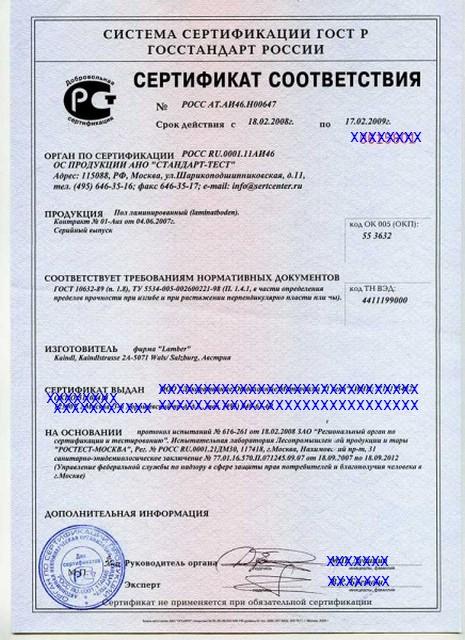 Чтобы убедиться в качестве товара, нелишним будет потребовать у продавца предъявить соответствующий сертификат