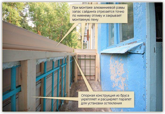 Видео обшить балкон сайдингом своими руками