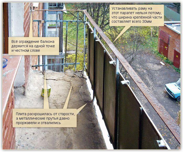 Подготовка балкона к остеклению своими руками