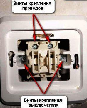 Демонтаж выключателя