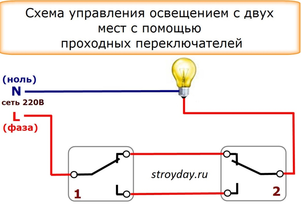 Схема для контроля освещения из двух мест