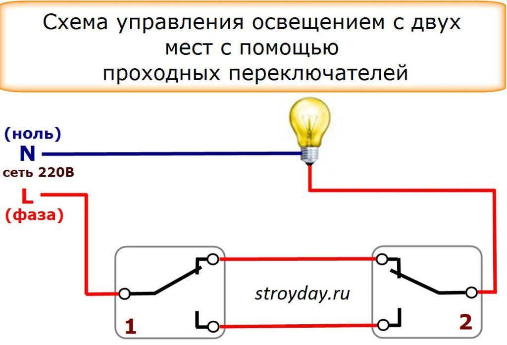 схема соединения проходного включателя