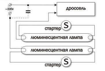 Схема подключения двух люминесцентных ламп через стартер