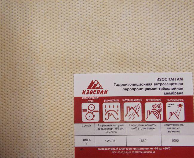 На рисунке показаны фактура и упаковочный ярлык диффузной мембраны