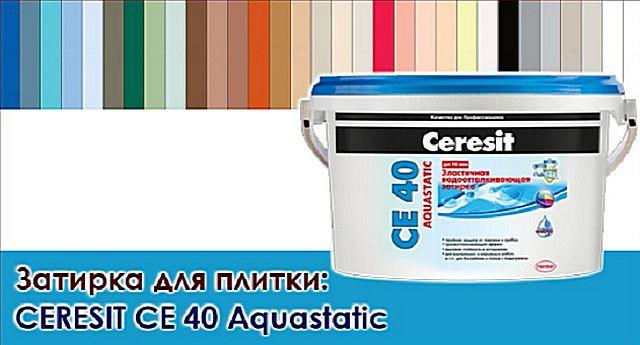 Затирка повышенной гидрофобности «Ceresit СЕ 40 Aquastatic»