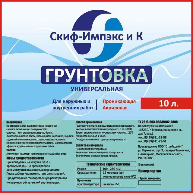 Основная информация о составе и особенностях его применения выносится на упаковочный ярлык