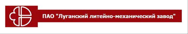 Пользуются спросом радиаторы Луганского литейно-механического завода
