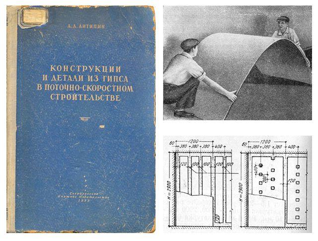 Доказательство существования гипсокартона в эпоху заката сталинизма. Книга 1953 г.