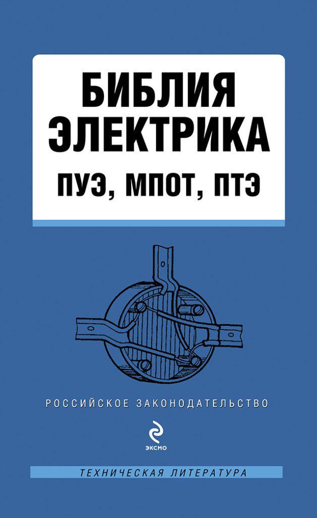 Традиционная Библия в электротехнике не действует, поэтому у электриков она своя, а священнослужителями являются инспектора Энергонадзора