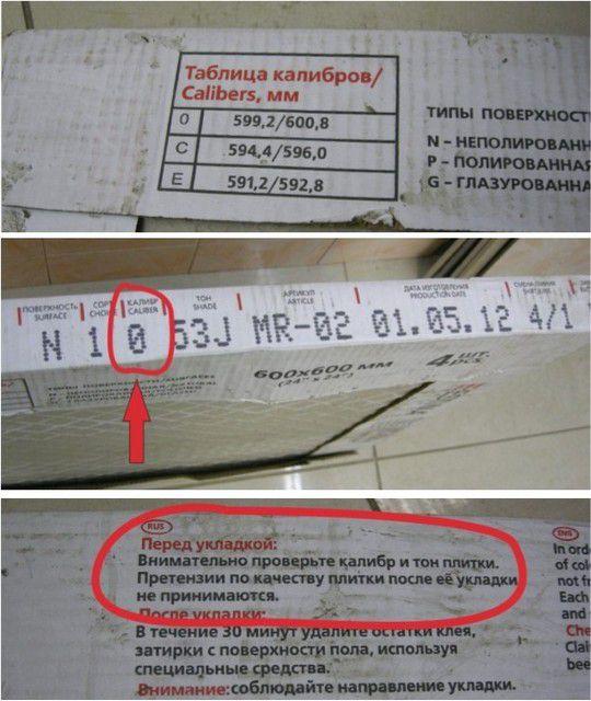 Наглядный пример, как может указываться калибр керамической плитки