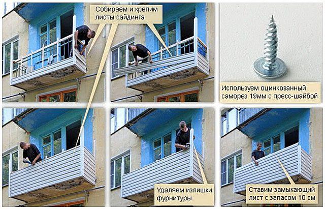 Вариант облегченного ограждения балкона – внешняя обшивка сайдингом