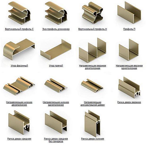 Система алюминиевых профилей марки «ARISTO» для шкафов-купе