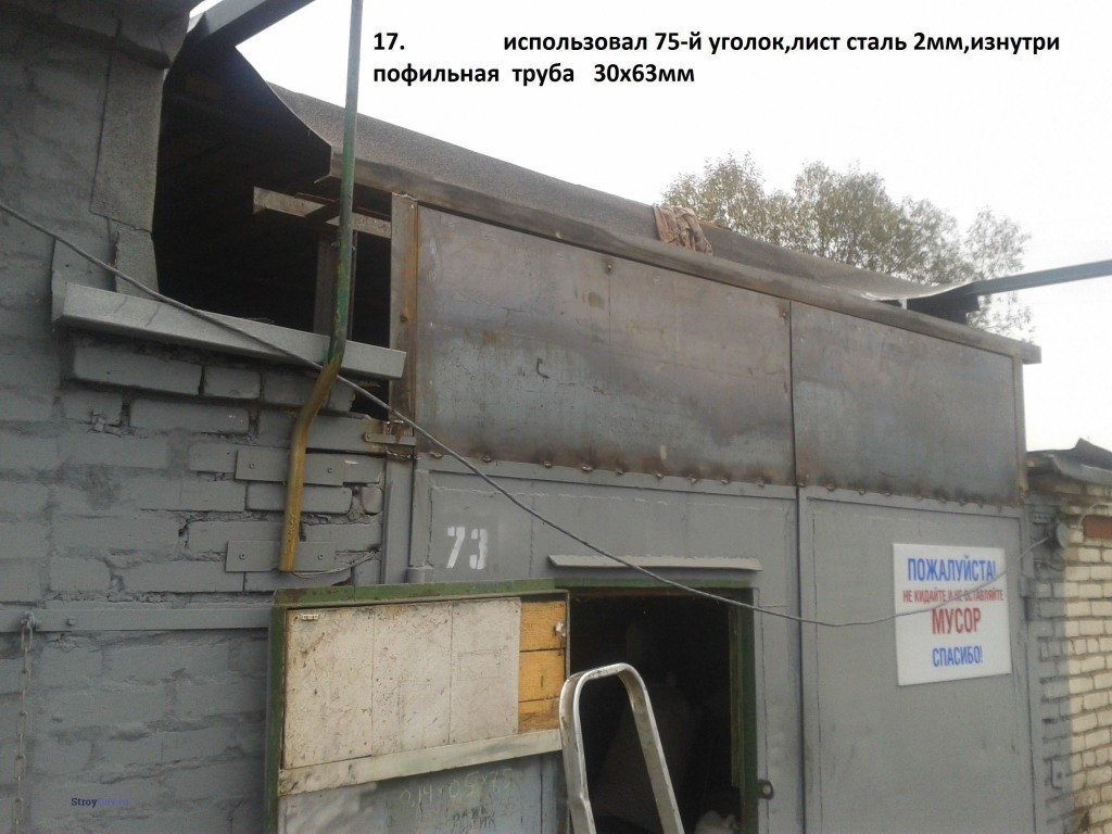 Внешний вид гаражных ворот после того, как их нарастили