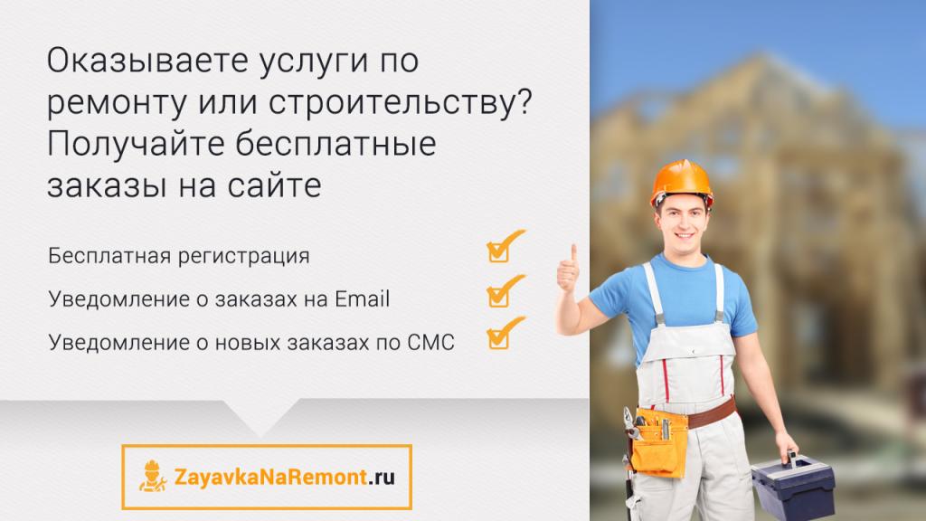 Сервис поиска мастеров - ZayavkaNaRemont.ru