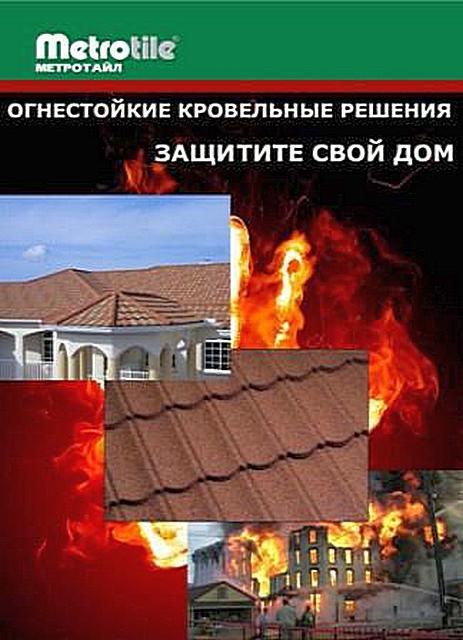Композитную черепицу ассоциируют не просто с негорючим, а даже с огнестойким кровельным покрытием, способным в определенных ситуациях прекратить распространение пламени, и тем самым – спасти дом от пожара