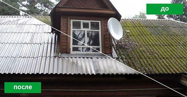Результаты очистки впечатляют, но лучше все же не запускать свою шиферную крышу до подобного состояния…