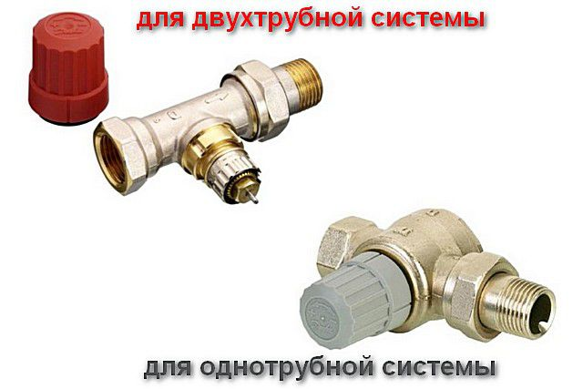 Внешние отличия клапанов для однотрубной и двухтрубной систем видны «невооружённым глазом»