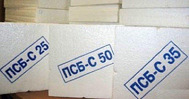 Пенопласт марки ПСБ-С
