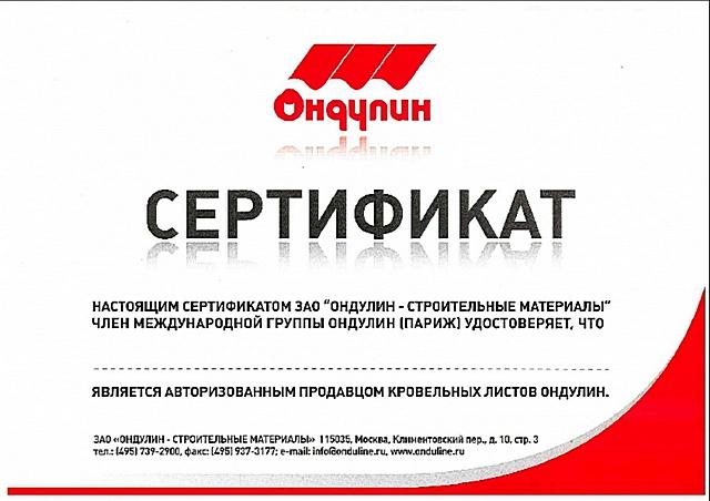 Ондулин следует приобретать только у тех продавцов, кто является официальным дилером компании и может это подтвердить сертификатом установленного образца
