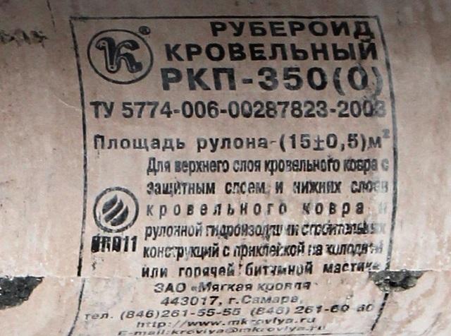 На заводских рулонах рубероида должен быть упаковочный ярлык, который, кстати, несет немало полезной информации